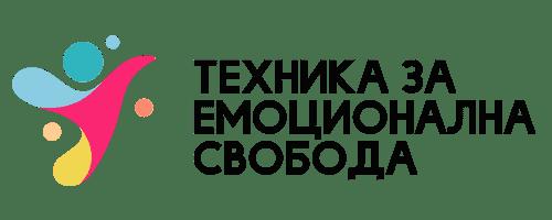 ТЕС – Техника за емоционална свобода
